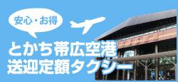 とかち帯広空港定額タクシー
