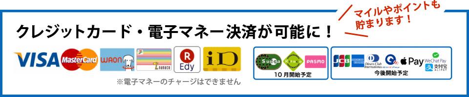 クレジットカード・電子マネー決済