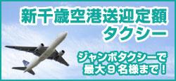 新千歳空港定額タクシー