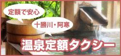 十勝川温泉定額タクシー