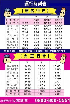 2012年あいのり老人会配布時刻表(帯広地区)