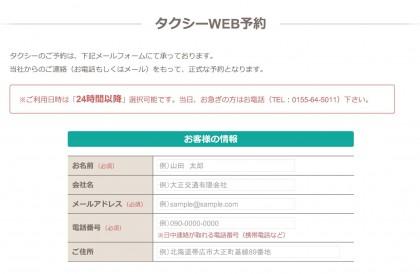 タクシーWEB予約|帯広のタクシー会社「大正交通」-001