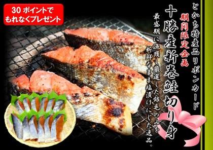 新巻鮭切り身ポップ