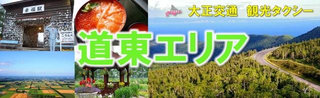 道東エリアバナー