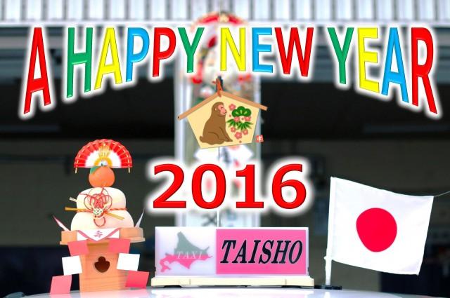 正月ネット用2016写真