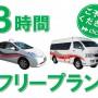 観光・貸切タクシーでも事前WEBクレジット決済を開始しました!