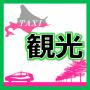 『観光タクシー大盛況運行中!!』花・ガーデンが綺麗で見頃です!