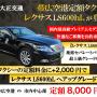帯広空港定額タクシーに「レクサスLS600hL」が登場!!