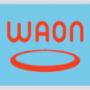 「クレジット・電子マネー決済」9月5日いよいよスタート!!WAON、nanaco、iD、楽天Edyなど。