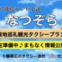 NHK連続テレビ小説『なつぞら』十勝編 聖地巡礼観光プラン作成中!!