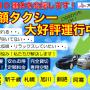 【GW10連休】定額タクシー大好評運行中!!