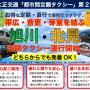 【都市間定額タクシー】旭川・北見の運行を開始いたしました!!
