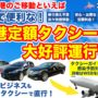 『帯広空港定額タクシー』大好評運行中です!