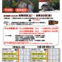 【季節野菜の収穫体験&幸福駅】バス&タクシーパックご予約受付中!